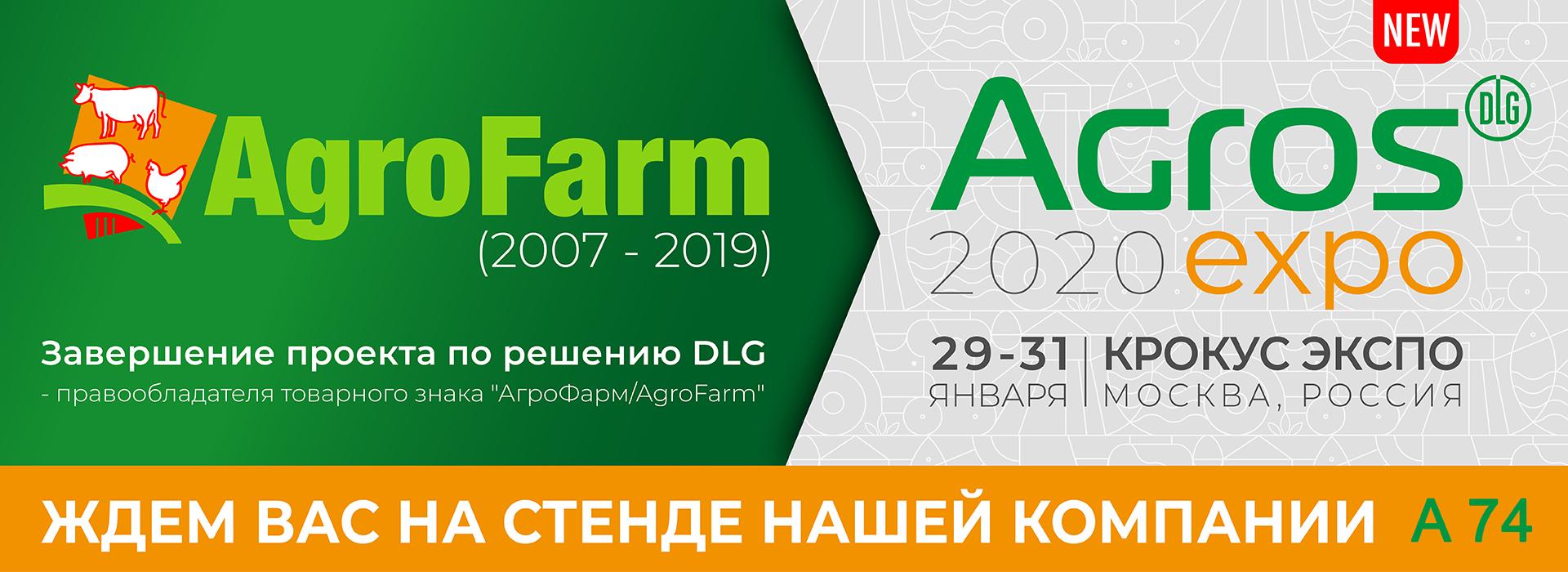 Agros Expo