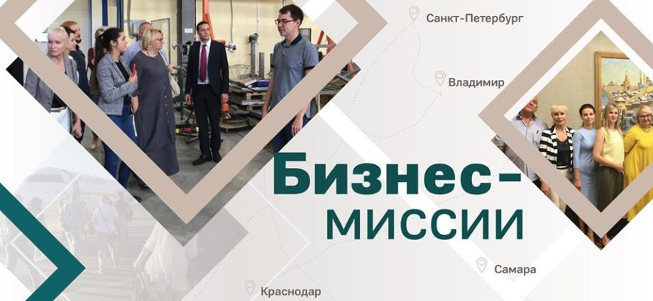 Бизнес-миссия АгроТек в г.Казань
