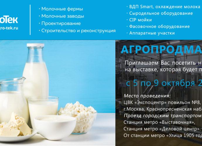 Приглашаем Вас а выставку «АГРОПРОДМАШ-2020»