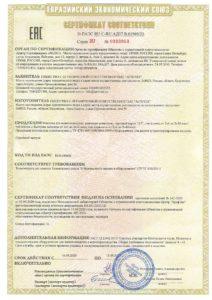Получили новый сертификат соответствия